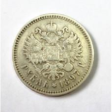 1 рубль 1897г. **