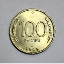 100 рублей, 1993г., ЛМД, РФ.