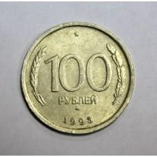 100 рублей, 1993г., ММД, РФ.