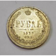 1 рубль 1877г. СПБ - НФ, Россия