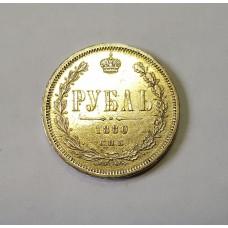 1 рубль 1880г. СПБ - НФ, Россия