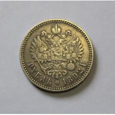 1 рубль 1892г. АЛЕКСАНДР III