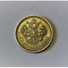 50 копеек 1913г. ВС