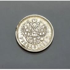 1 рубль 1899г. Э*Б, Россия. БРАК