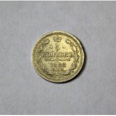 5 копеек 1888 г. СПБ - АГ, Россия