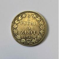 Русско-Польские 3/4 рубля = 5zlot., 1840г. MW