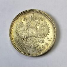 1 рубль 1899г. Ф*З, Россия.
