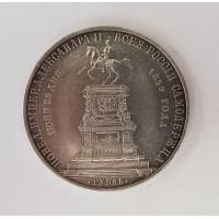 """1 рубль 1859г. """" КОНЬ """". Россия."""