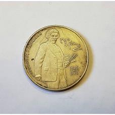 2 рубля Репин, 1994г. РФ.