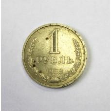 1 рубль 1988г., СССР