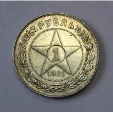 1 рубль 1921г.  АГ, РСФСР.