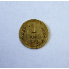 1 коп. 1939г. СССР