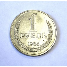 1 рубль 1984г., СССР