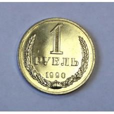 1 рубль 1990г., СССР