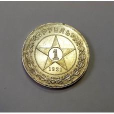 1 рубль 1921г.  АГ, РСФСР. хороший