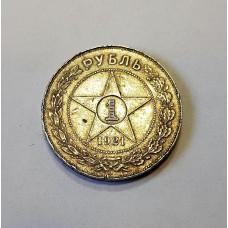 1 рубль 1921г.  АГ, РСФСР. средний