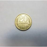 20 копеек, 1974г. СССР.