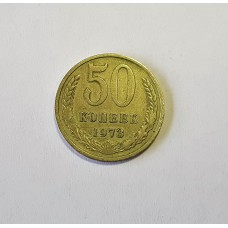 50 копеек 1973г. СССР.