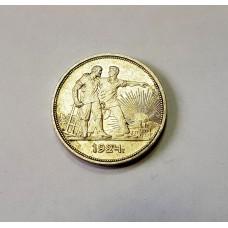 1 рубль 1924г.  ПЛ, СССР