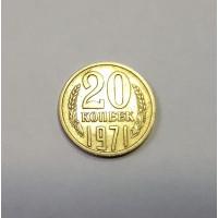 20 копеек, 1971г. СССР.