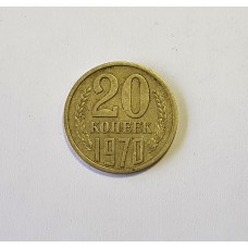 20 копеек 1970г. СССР.