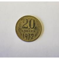 20 копеек 1972г. СССР.