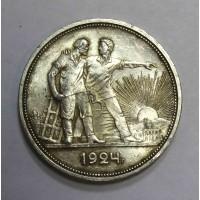 1 рубль 1924г.  ПЛ, СССР.