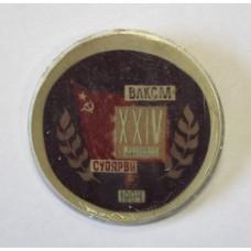 ВЛКСМ - СУОЯРВИ 1984г. СССР