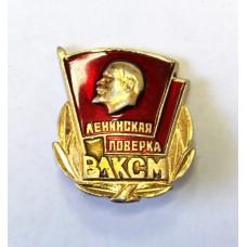 ВЛКСМ - Ленинская Поверка.