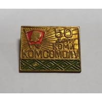 Коми - ВЛКСМ - 50 лет Коми комсомол