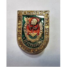 Значок - ВЛКСМ , Всесоюзный Ударный Комсомольский Отряд Нечерноземье