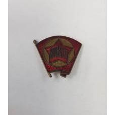 ВЛКСМ - Членский знак 1950-60-х гг. СССР