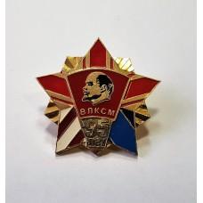 ВЛКСМ - 95 лет, звезда