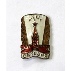 30 лет Октября, 1947г. СССР