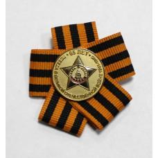 65 лет Победа в ВОВ 1941-1945гг.