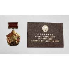 Отличник соц.соревнования Цветной металлургии СССР + документ 1987г.