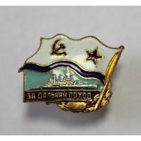 За дальний поход, крейсер. СССР