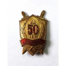 50 лет Советской прокуратуре, ЛМД