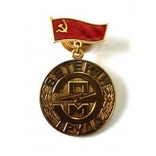 Ветеран Труда, СССР