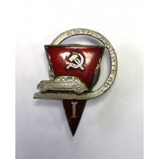 Авто-любитель,  1950-60-е гг. СССР