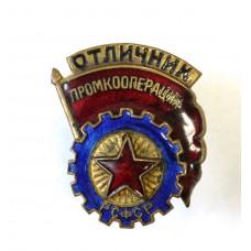 Отличник ПРОМКООПЕРАЦИИ РСФСР, №3946.