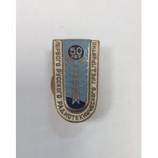 Знак 50 ЛЕТ ПЕРВОГО РУССКОГО РАДИОТЕХНИЧЕСКОГО ПРЕДПРИЯТИЯ 1911 - 1961г.