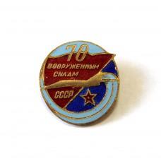 70 лет Вооруженным Силам СССР.