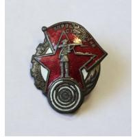 Знак Ворошиловский Стрелок 1930-40-х гг. настоящий
