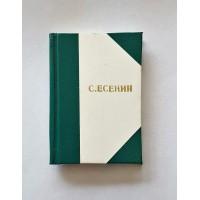 Книга - Сергей Есенин, Лирика, Москва 1987г. миниатюрная