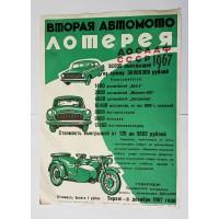 "Плакат - "" 2-я Автомото Лотерея ДОСААФ 1967г. ""."