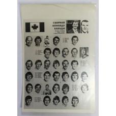 Фото - Сборная Команда Канады на русском языке