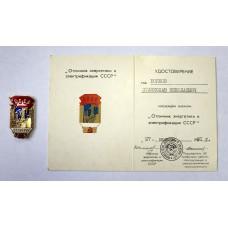 Отличник Энергетики и Элетрофикации СССР, ЛМД + документ