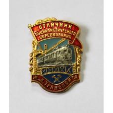 Отличник Соц.соревнования ж./д. транспорта, 1970-х гг. СССР.