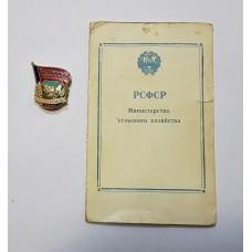 Отличник Соц.Соревнования Сельского хозяйства РСФСР, ЛМД + документ